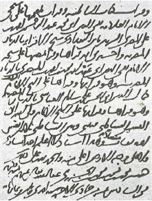 ibnJazari_handwriting