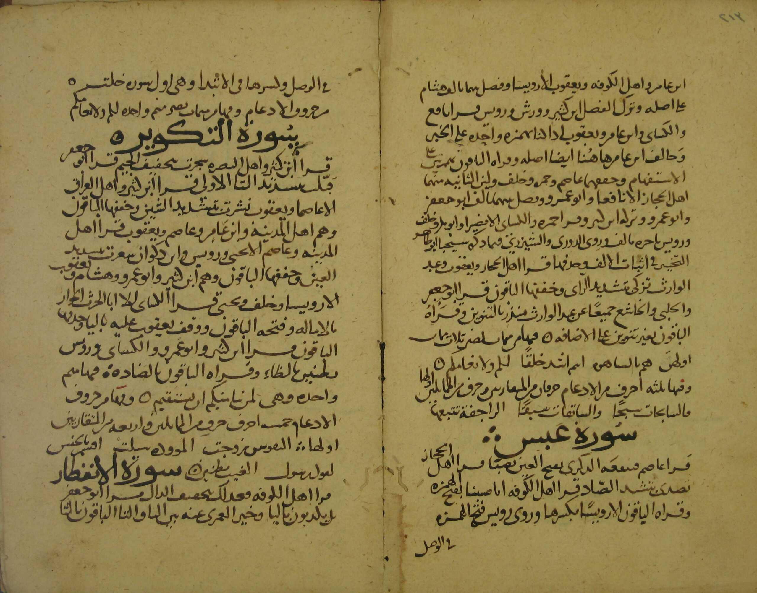 alikhtiyar-217
